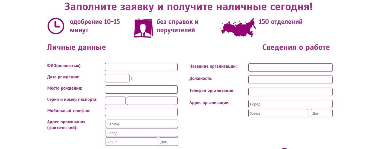 Анкета на займ в Финтерра