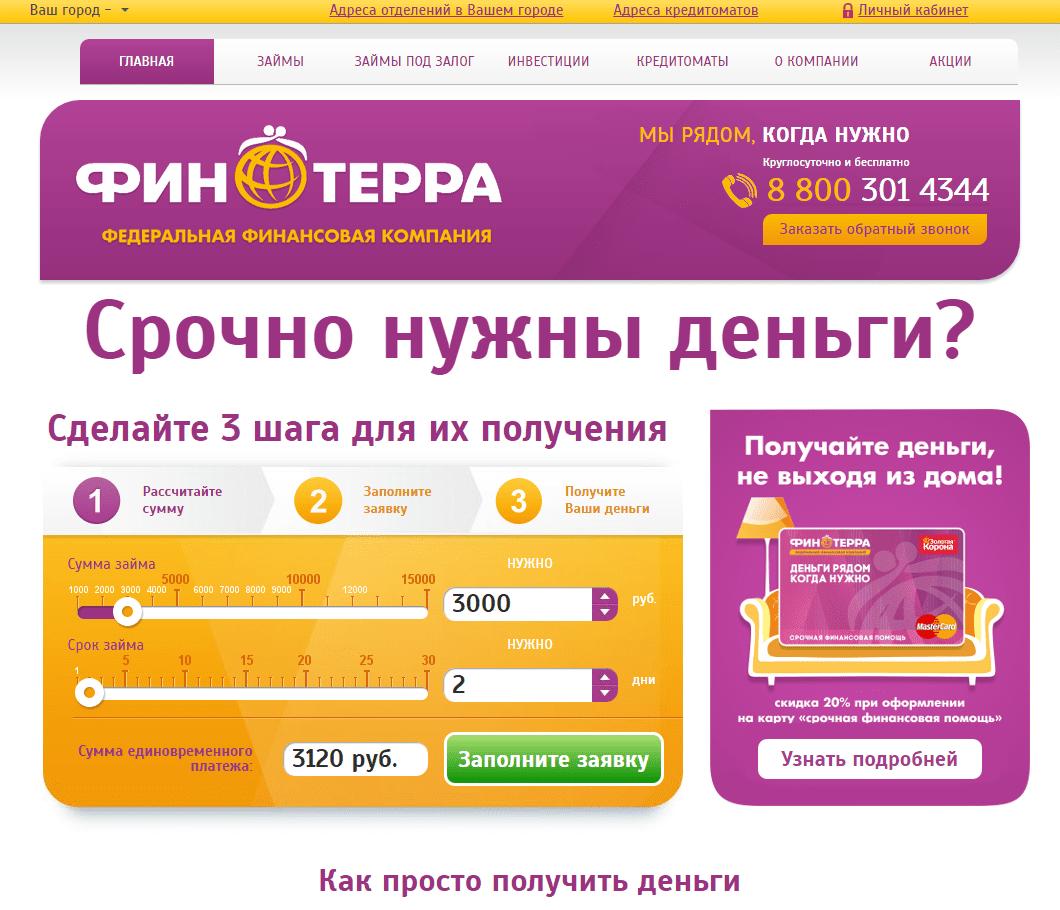 Финтерра сайт