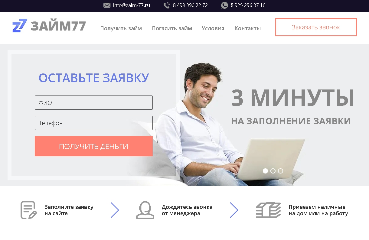 Займ77 сайт