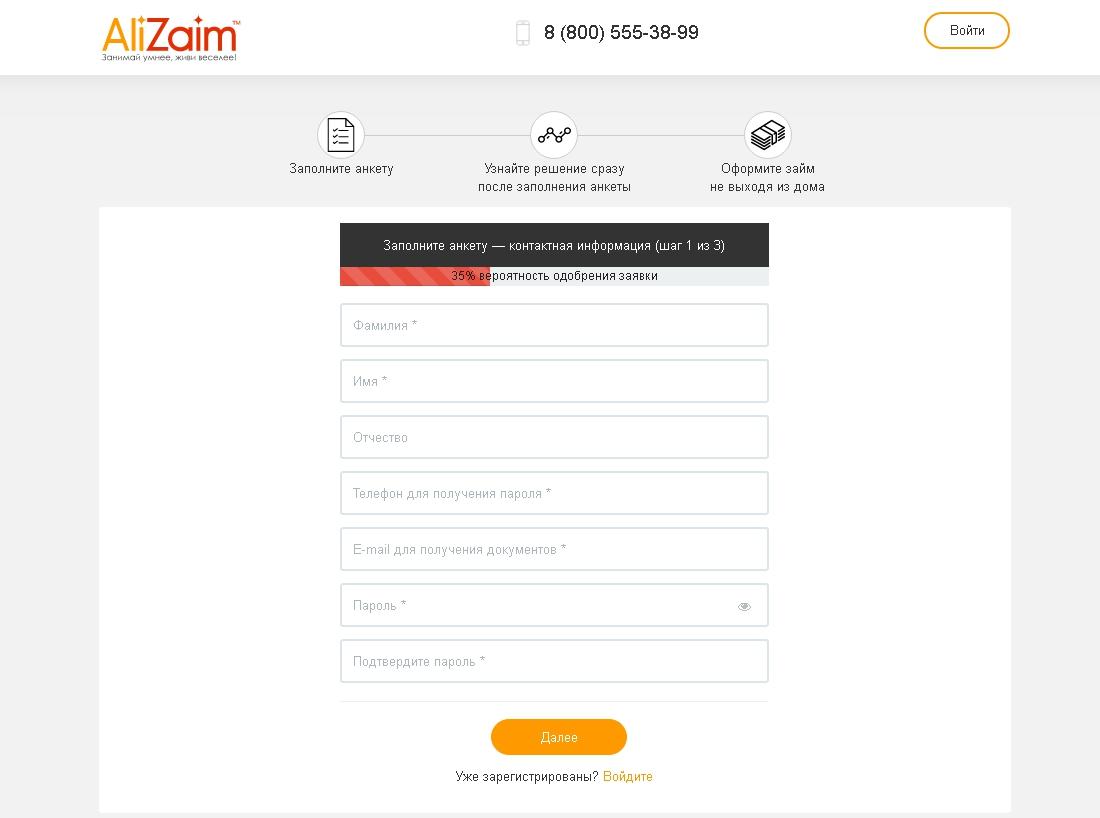 Оформить онлайн займ в AliZaim