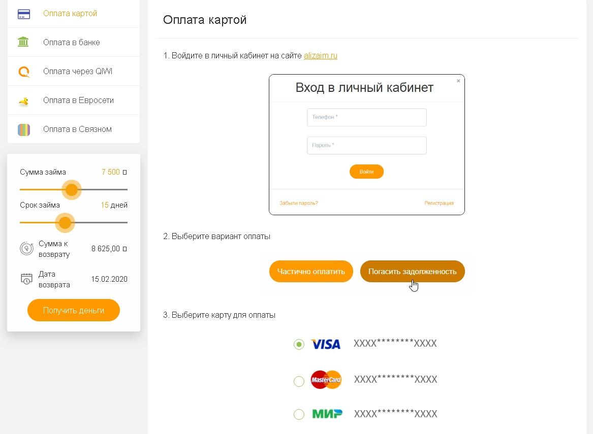 Погашение онлайн займа в AliZaim