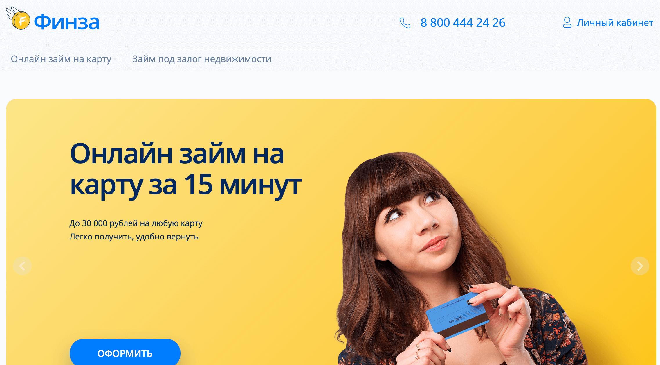 Сайт Финза