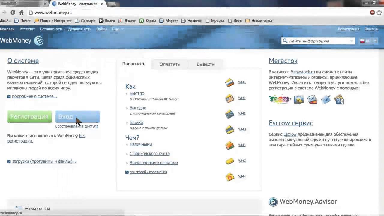 Погашение займов на Webmoney