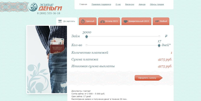 Сайт Живые деньги