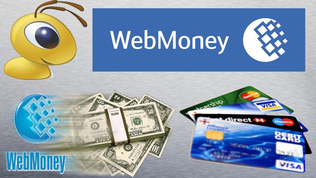 Webmoney сайт