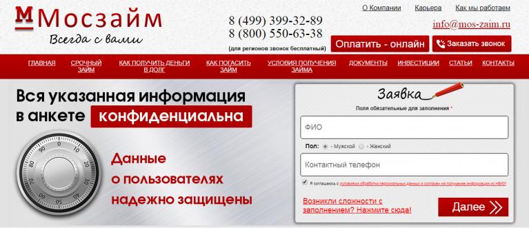 МосЗайм официальный сайт