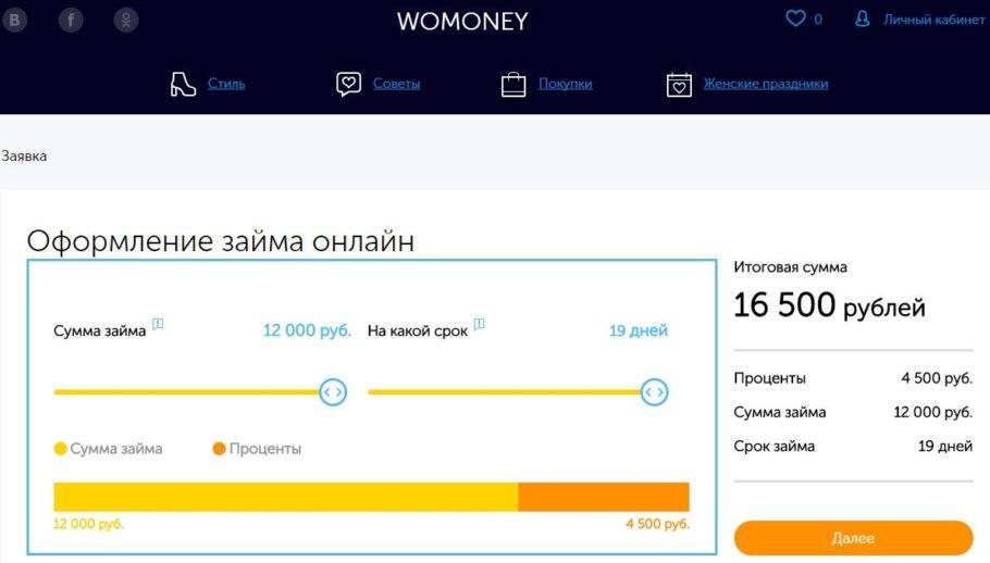 Womoney Сайт