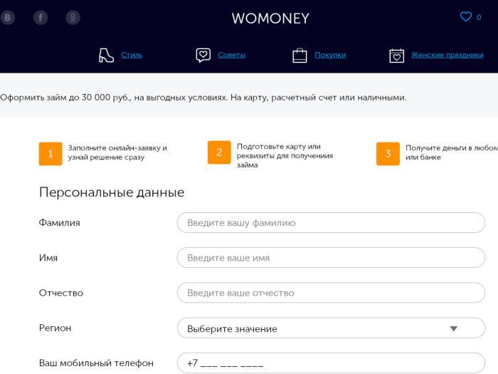 Womoney Заявка на займ