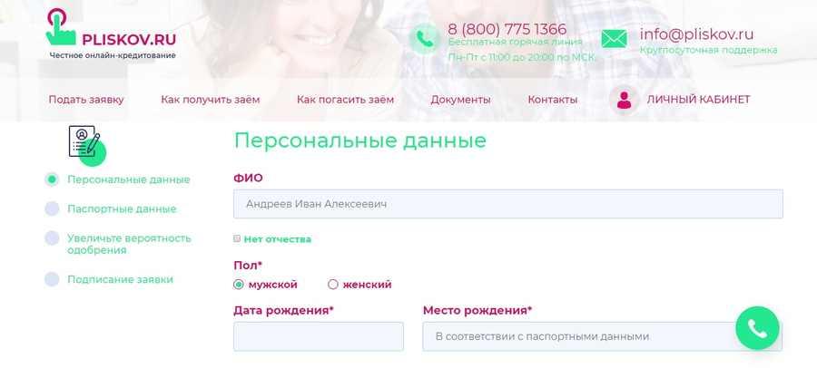 Регистрация на сайте Плисков