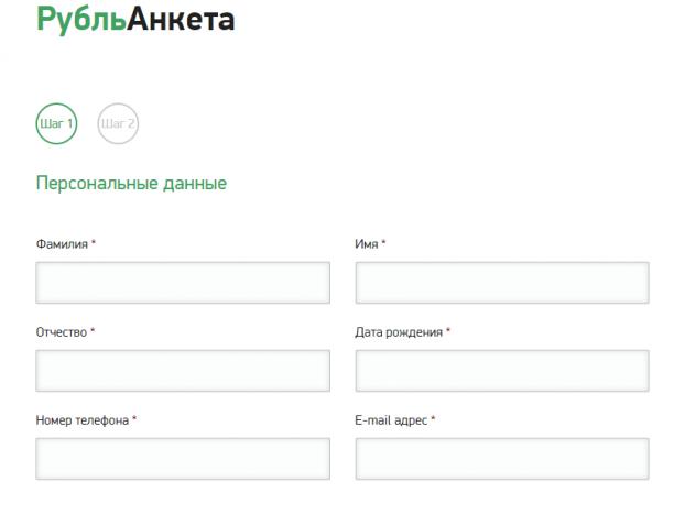 Заполнение анкеты на РубльВам