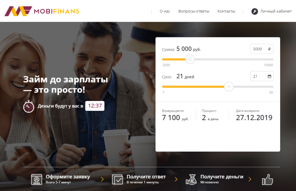 Мобифинанс сайт