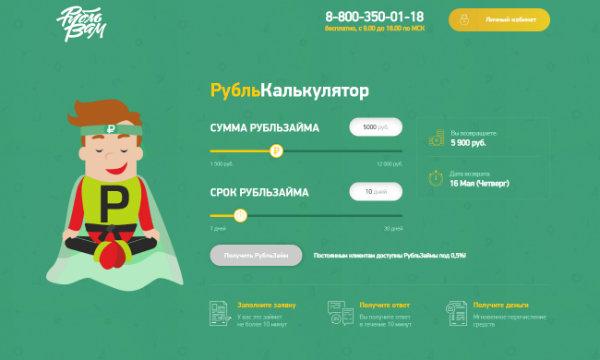 РубльВам сайт