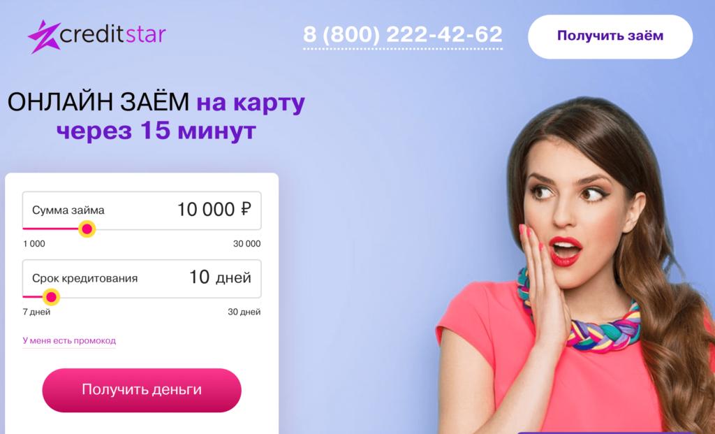 CreditStar сайт