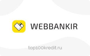 Займ webbankir