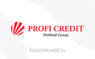 Займ Profi Credit