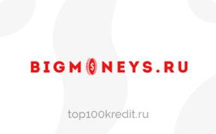 Займ BigMoneys