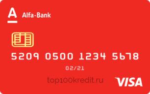 Альфа-Банк РКО