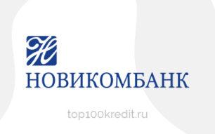 Кредит в Новикомбанке наличными